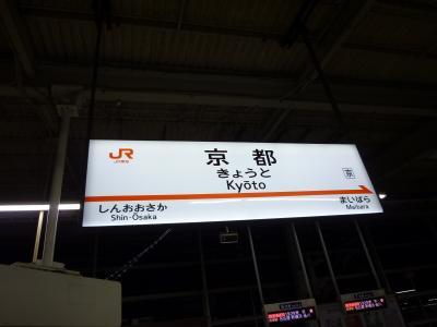 2016.8.15新幹線1