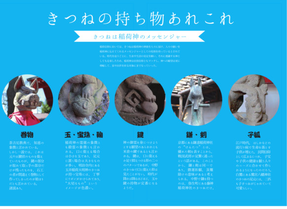 2016_9_6_5狛狐