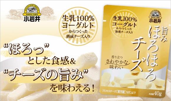 小岩井旨みほろほろチーズ (580x345)