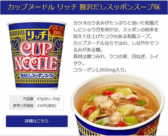 カップヌードル リッチ 贅沢だしスッポンスープ味 (580x472)