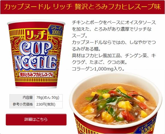 カップヌードル リッチ 贅沢とろみフカヒレスープ味 (580x470)