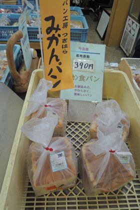 110みかんパン