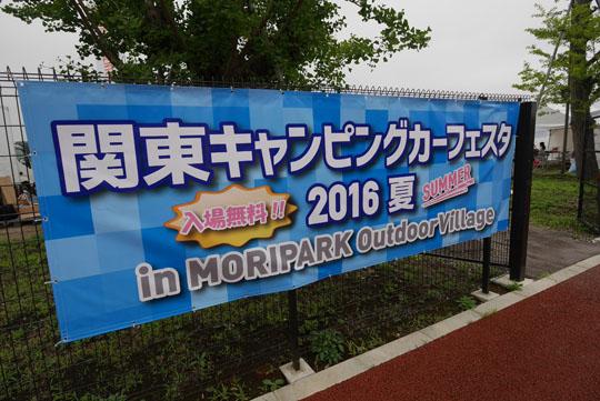 003関東キャンピングカショー