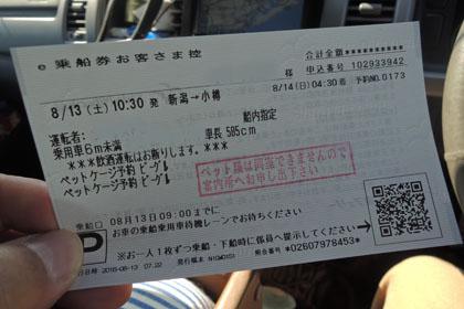 005チケット