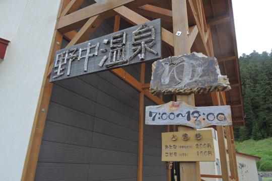 030野中温泉外観