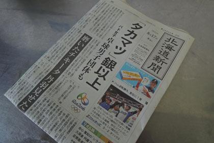 205新聞