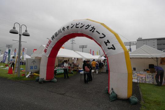 01神奈川キャンピングカーフェア