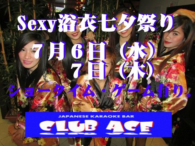 ACE七夕