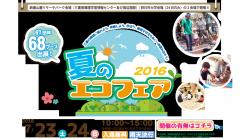 夏のエコフェア2016
