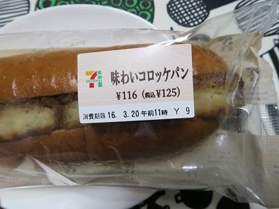 160319a_Seven1.jpg