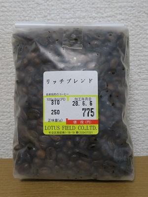 160606b_AROMA6.jpg