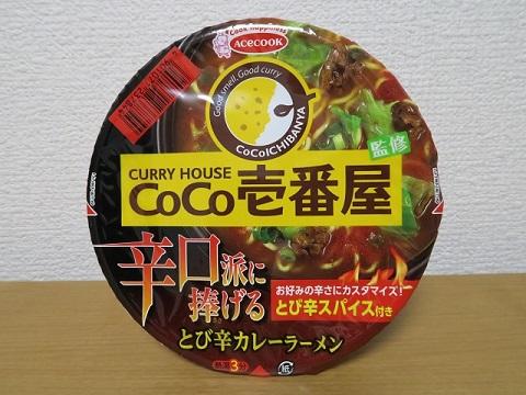 160904a_Coco1.jpg