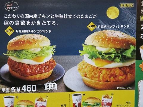 160925c_KFC1.jpg