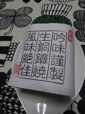 160308a_朧八瑞雲堂1