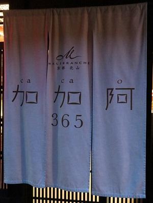 150924h_加加阿365 2