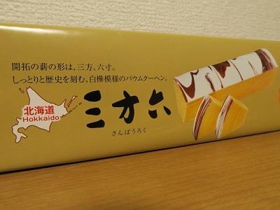 160302a_三方六2