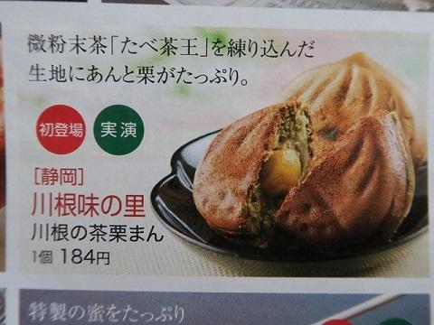 160404_川根茶栗まん1