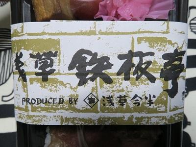 160418b_浅草鉄板亭2