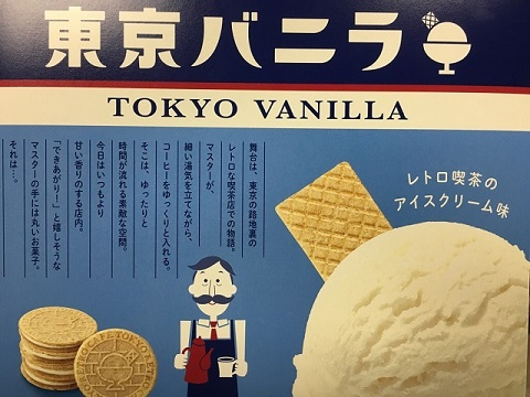 160430a_東京バニラ0