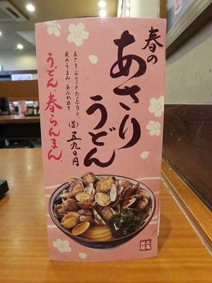 160501a_丸亀製麺2