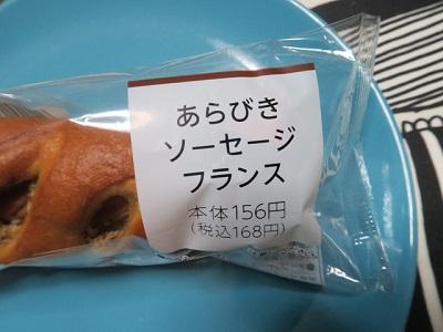 160331b_ファミリーマート1
