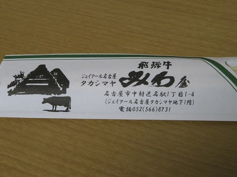 160527a_みわ屋6