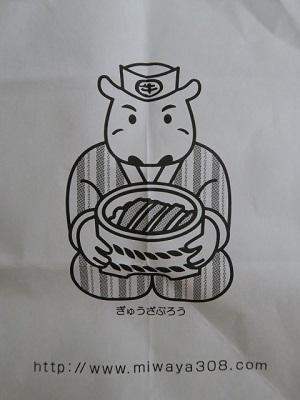 160527a_みわ屋9
