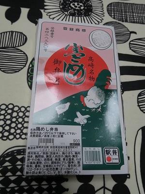 160606a_高崎鶏めし1