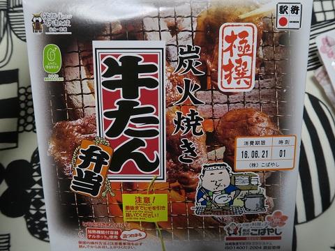 160620a_極撰炭火焼き牛たん弁当1