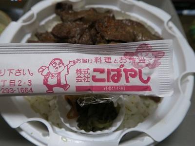 160620a_極撰炭火焼き牛たん弁当4