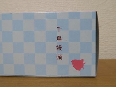 160702a_千鳥饅頭2