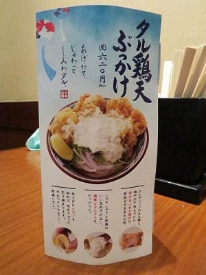 160828c_丸亀製麵3
