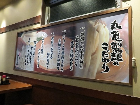 160828c_丸亀製麵6