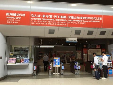 160819_関西空港2