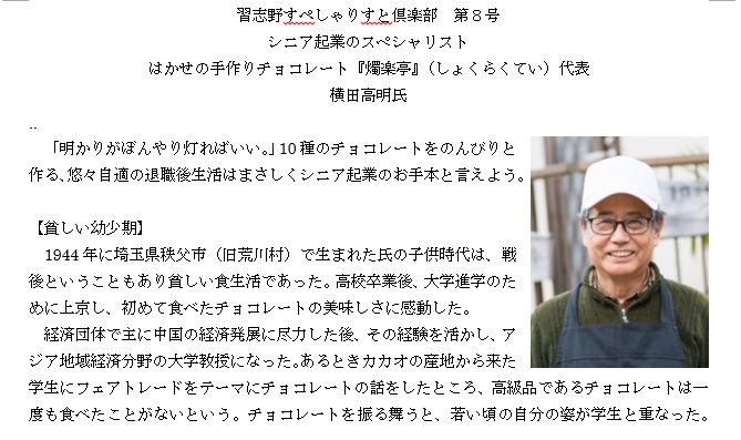 h280904yokotoshi1.jpg