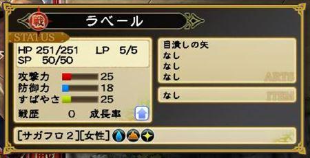 キャプチャ 5 14 saga10_r