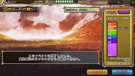 キャプチャ 5 19 saga1_r