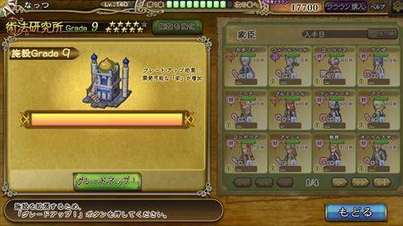 キャプチャ 5 20 saga1_r