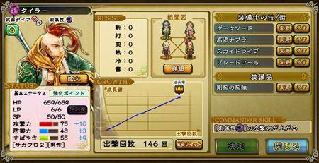 キャプチャ 5 31 saga11_r