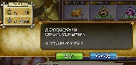 キャプチャ 5 31 saga16