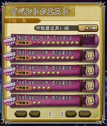 キャプチャ 6 3 saga4_r