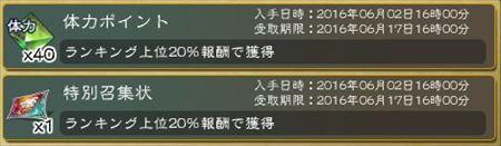 キャプチャ 6 2 saga20_r