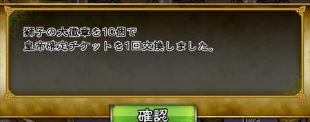 キャプチャ 6 29 saga5_r