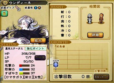 キャプチャ 6 30 saga10_r