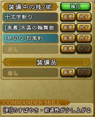 キャプチャ 6 30 saga11