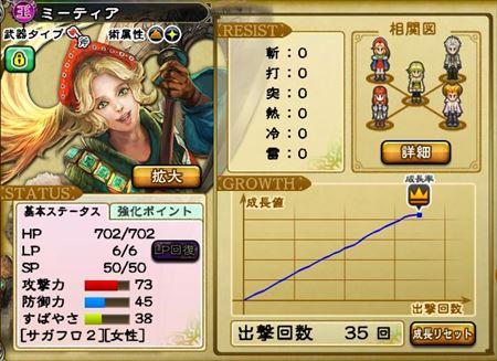 キャプチャ 7 2 saga1_r