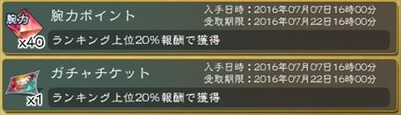 キャプチャ 7 7 saga5_r
