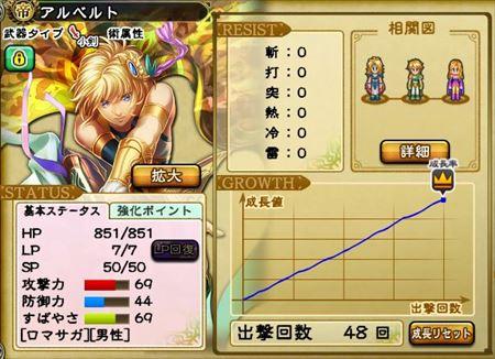 キャプチャ 7 10 saga1_r