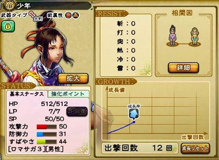キャプチャ 7 10 saga12_r