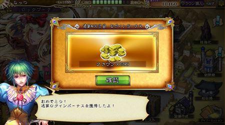 キャプチャ 7 26 saga1_r